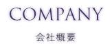 COMPANY(会社概要)