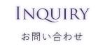 INQUIRY(お問い合わせ)